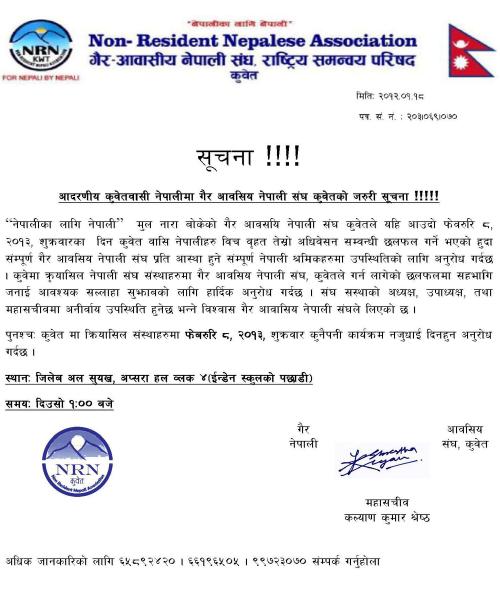NRNA Notice