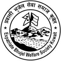 bhujel logo