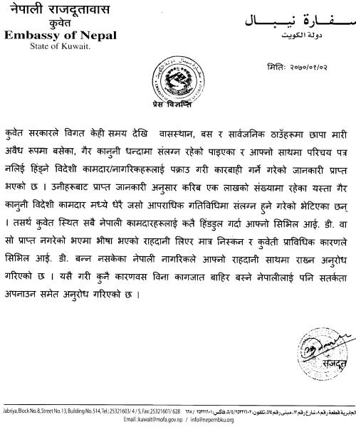 Embassy Notice
