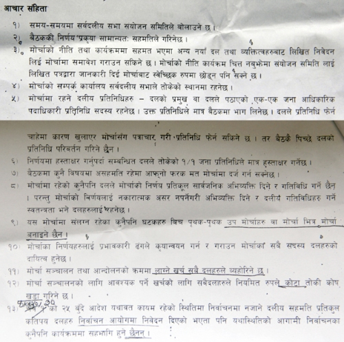 aachar-samhita