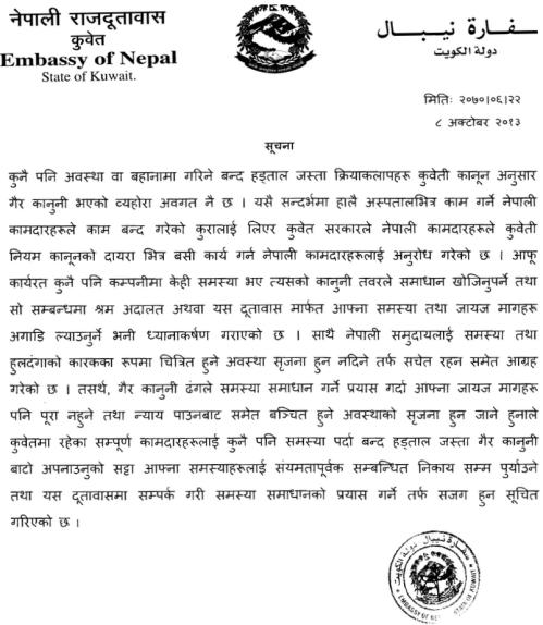 Embassy Notice-01