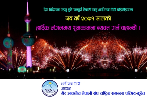 Greeting From NCC Kuwait