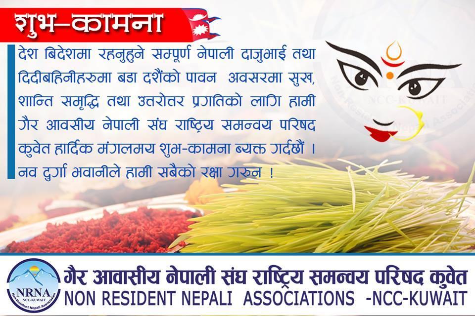 Dashain greetings nepali images greeting card designs simple dashain greetings m4hsunfo