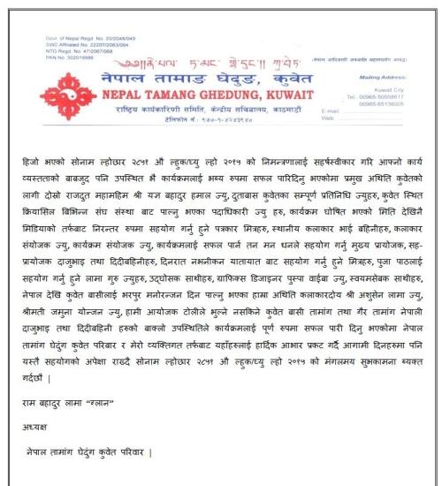 press release Tamang Ghedung kuwait