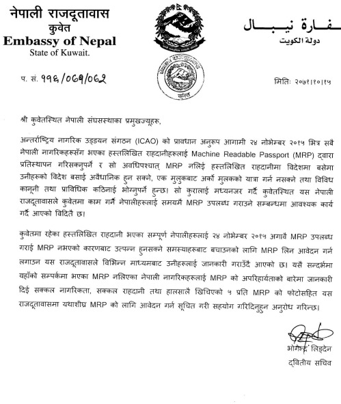 Embassy Notice for MRP