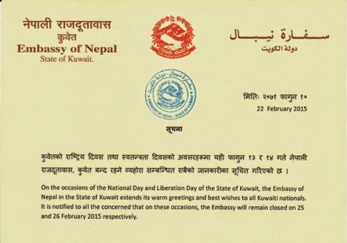 Holiday Notice (1) copy