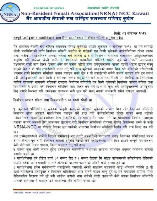 Notice of NCC Kuwait
