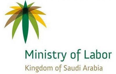 saudis-labour-ministry-1