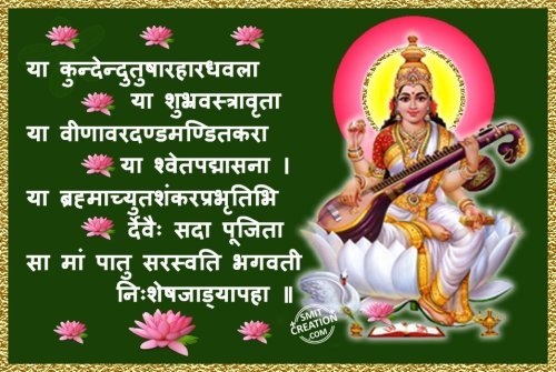 सरस्वती माता मन्त्र ॐ एं सरस्वत्यै नमः